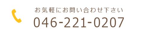 tel_046-221-0207.png